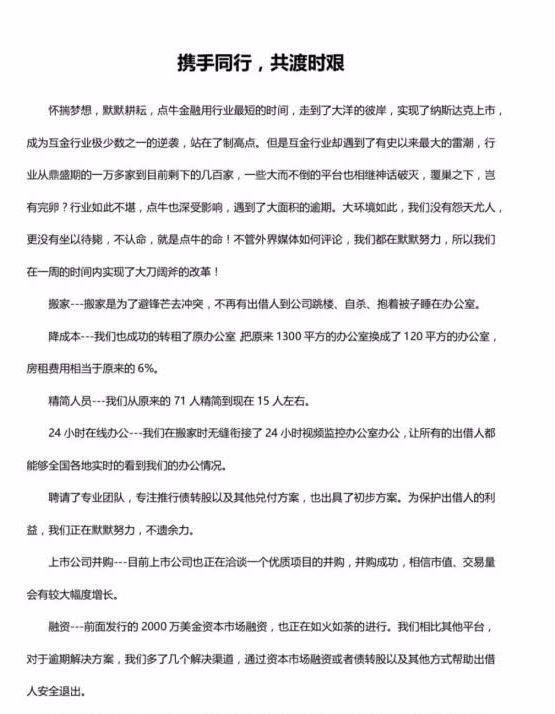 """在美上市、自称""""车贷第一股"""",竟因涉嫌非法吸收公众存款,被上海公安局立案?蹊跷搬家,官方失联"""