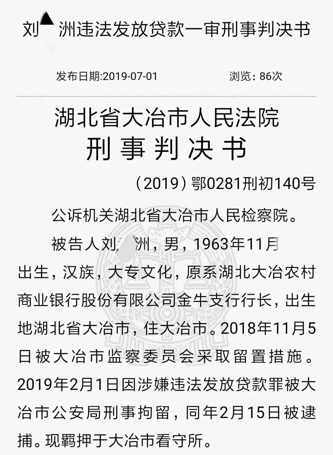 湖北大冶農商銀行金牛支行長違法放貸獲刑