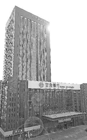 甘肃银行:上半年服务实体经济稳健发展 存款突破2350亿元较年初增长12%