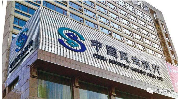 民生银行完成两笔银行间市场LPR首单业务