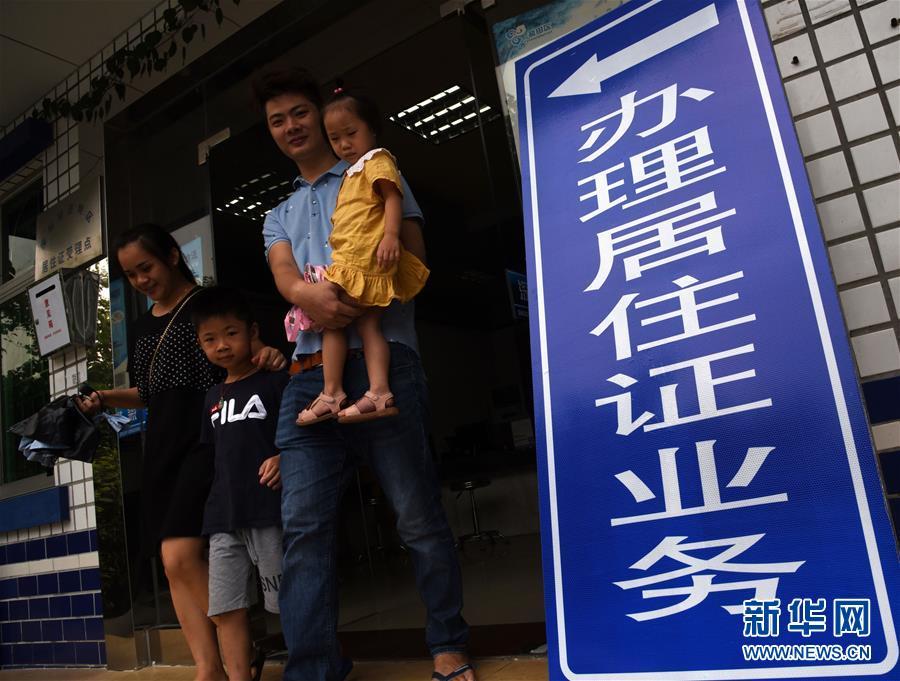 深圳市盐田区居民在盐田派出所领取居住证后回家(8月23日摄)。新华社记者周科摄