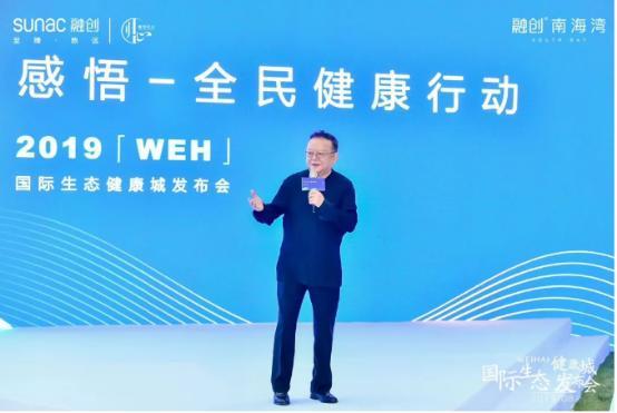 """融创威海""""大健康""""作品发布  领航""""健康中国""""新未来"""