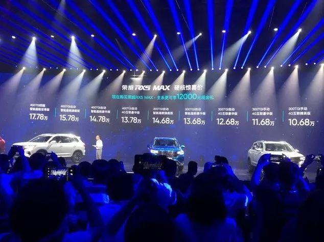 荣威RX5 MAX到底MAX在哪里?哪款车型值得买?