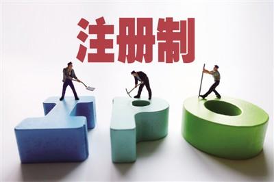 创业板推进注册制改革 市场期待制度创新突破