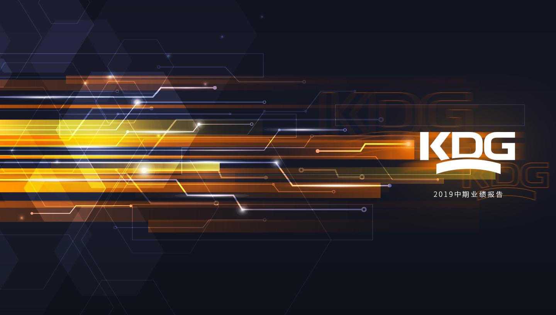 """科达股份2019年上半年营收稳健增长 """"数据+技术""""构筑核心竞争力"""