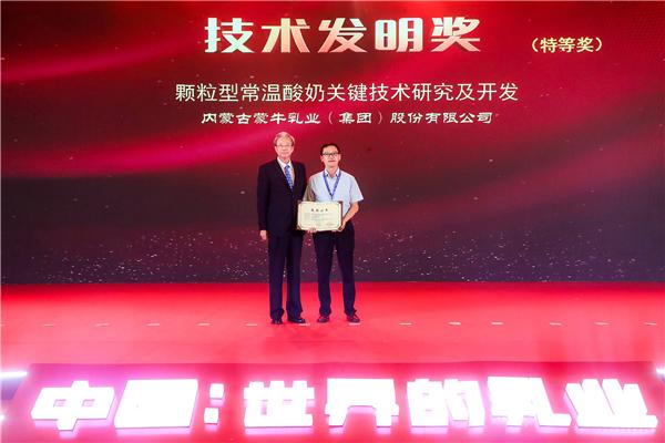 蒙牛获得唯一的技术发明特等奖