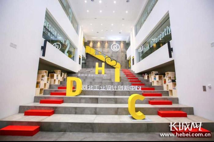 2019年第二批河北省工业设计中心和工业设计示范企业申报开始