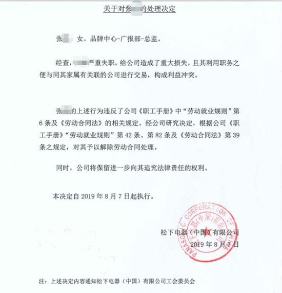据了解,该张姓总监曾在大连三洋公司出任公关总监,后调任松下中国担任品牌中心总监,传闻其在职期间利用项目支出大肆为家属公司进行利益输出,涉及金额高达2000万元,但该传闻未经松下中国证实。