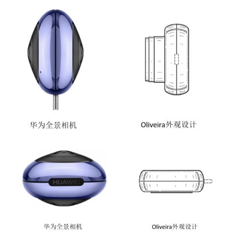 Oliveira外观设计专利和华为Envizion360全景相机摄像头对比