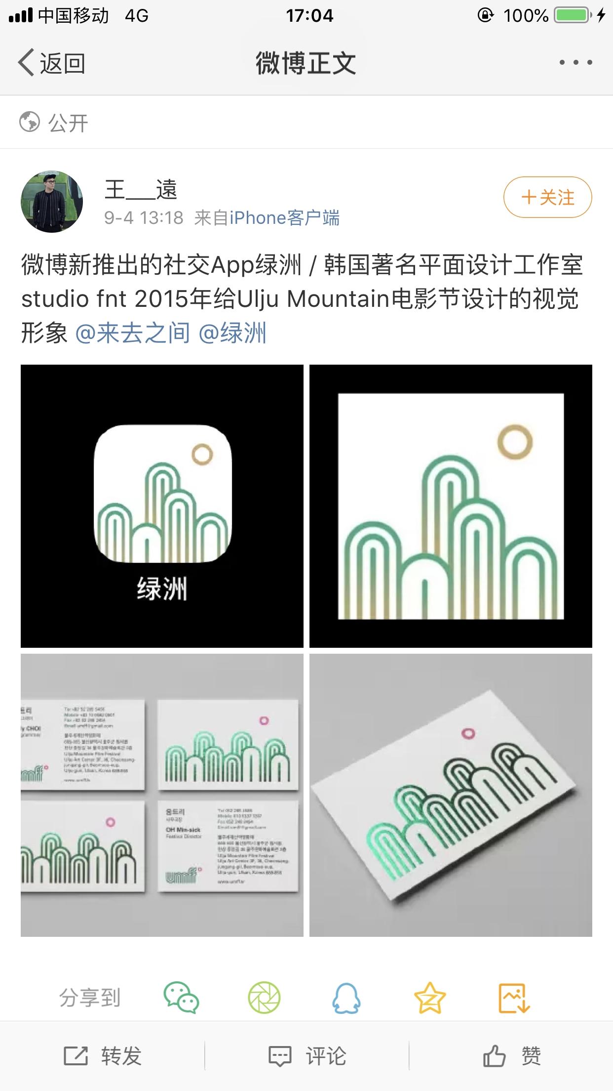 """内测火爆的微博新应用""""绿洲""""被指logo抄袭,现已下架"""