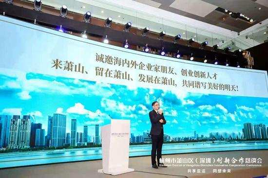 """""""共享亚运 同塑未来""""——杭州市萧山区(深圳)创新合作恳谈会5日成功举办"""