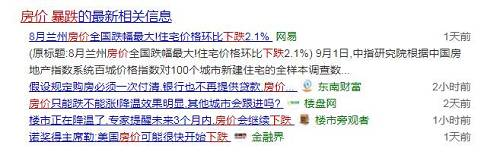 天津、广州,都有动不动跌几千一平米的新闻。现在轮到了北京。