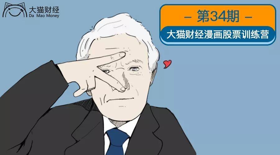 【漫画】投资大佬彼得·林奇的绝密选股法则