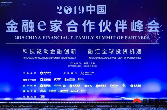 """<b>""""2019中国金融e家合作伙伴峰会""""在沪圆满召开</b>"""