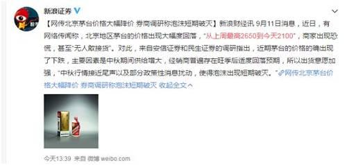 """不過,人稱""""空軍司令""""的侯寧在微博上疑似對上述說法提出質疑,稱""""2100的茅臺在哪兒?"""""""