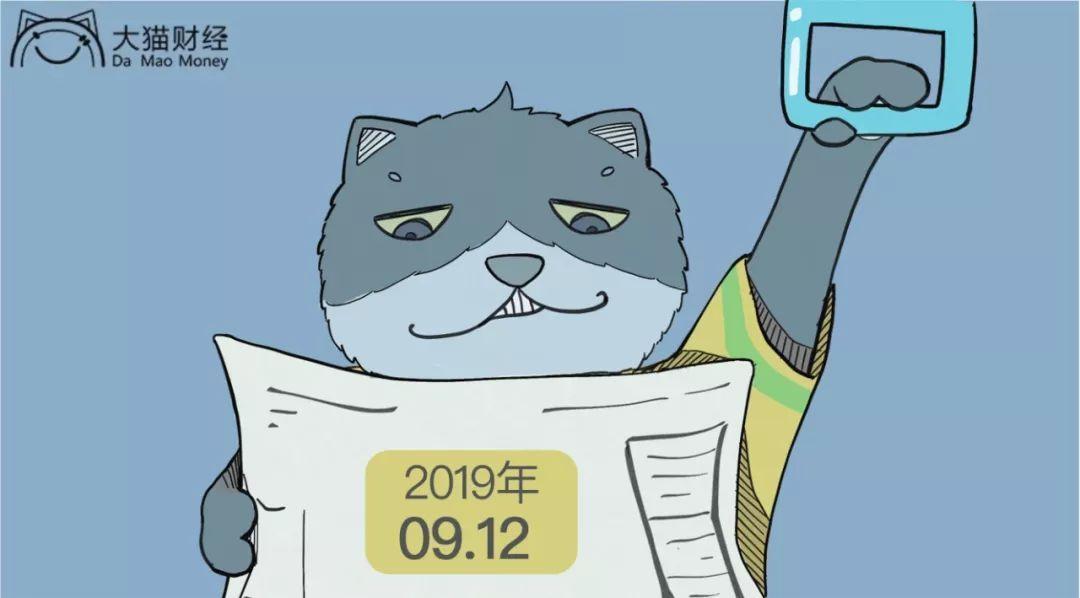 8月新增贷款1.2万亿!23个枢纽城市公布!超9成被调查者不买新iPhone!猫哥点金再继续!