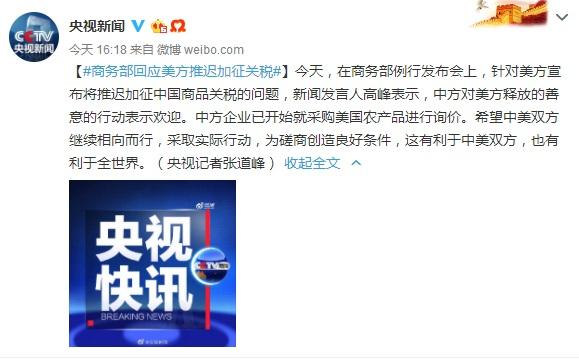 """最新:中国商务部回应特朗普推文、还宣布一则重要信息 今夜,市场遭遇的打击""""很可能""""超乎想象!?"""