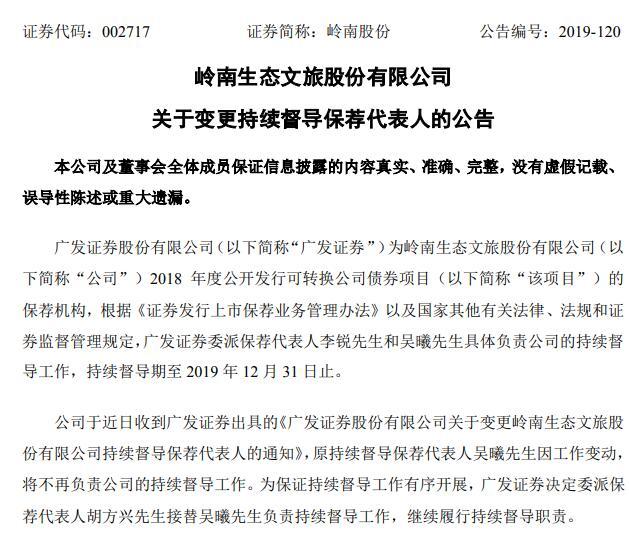 <b>岭南股份2018年可转换债券项目保代更换吴曦不再负责胡方兴接手</b>