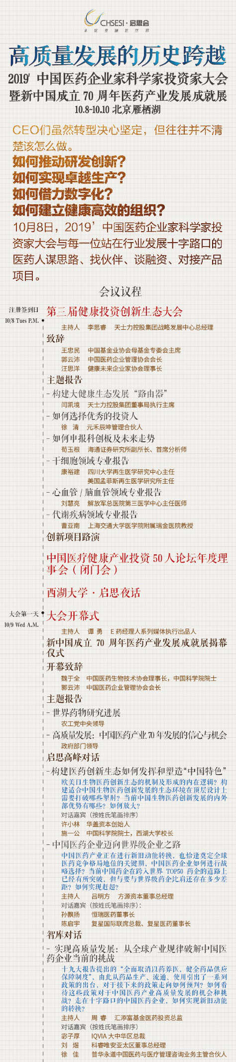 <b>第十一届中国医药企业家科学家投资家大会将于10月举行</b>