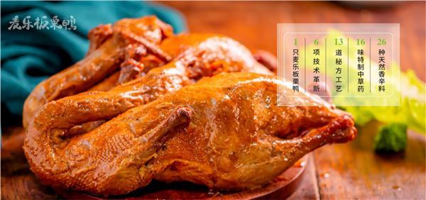 麥樂人的麥樂夢——把麥樂板栗鴨打造成為豫派健康鹵味連鎖品牌