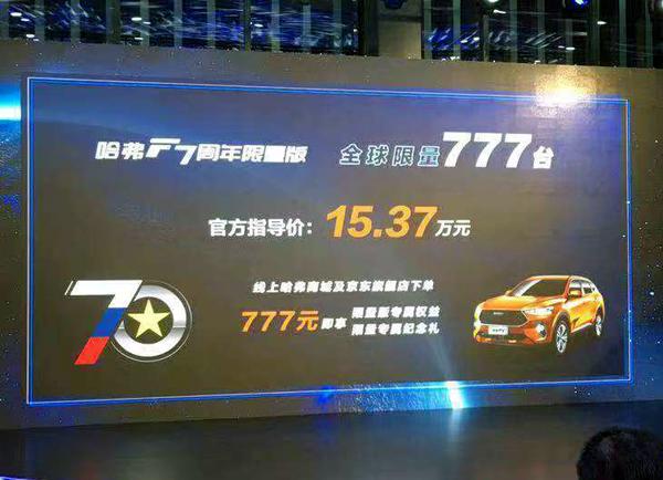售15.37万元/限量777台 哈弗F7周年限量版上市