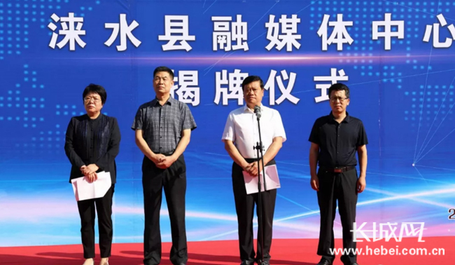 涞水县融媒体中心正式挂牌成立