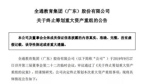 全通教育表示,按照相关规定,公司承诺自本公告披露之日起一个月内不再筹划重大资产重组事项。