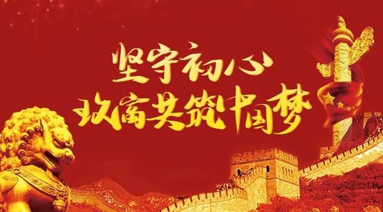 玖富数科集团献礼新中国成立70周年