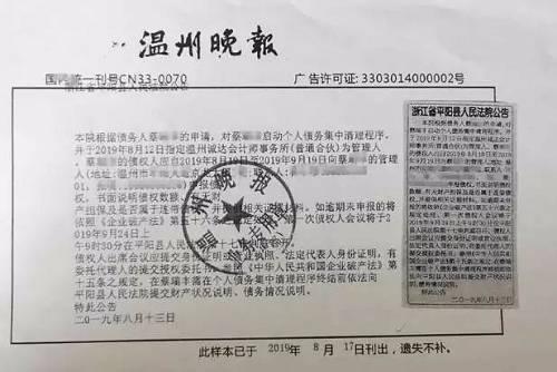 图片来源:温州法院微信