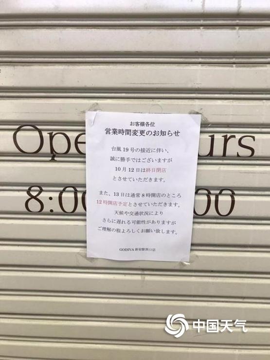"""台风""""海贝思""""逼近日本 东京711被抢购一空"""