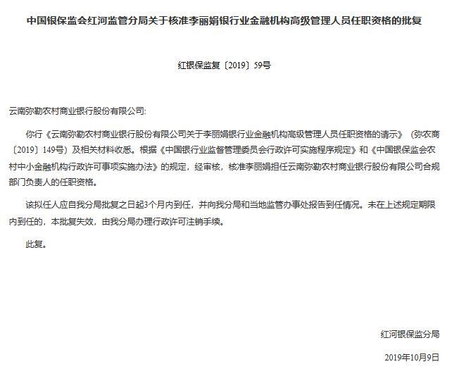 云南弥勒农商银行合规部门负责人李丽娟任职资格获准