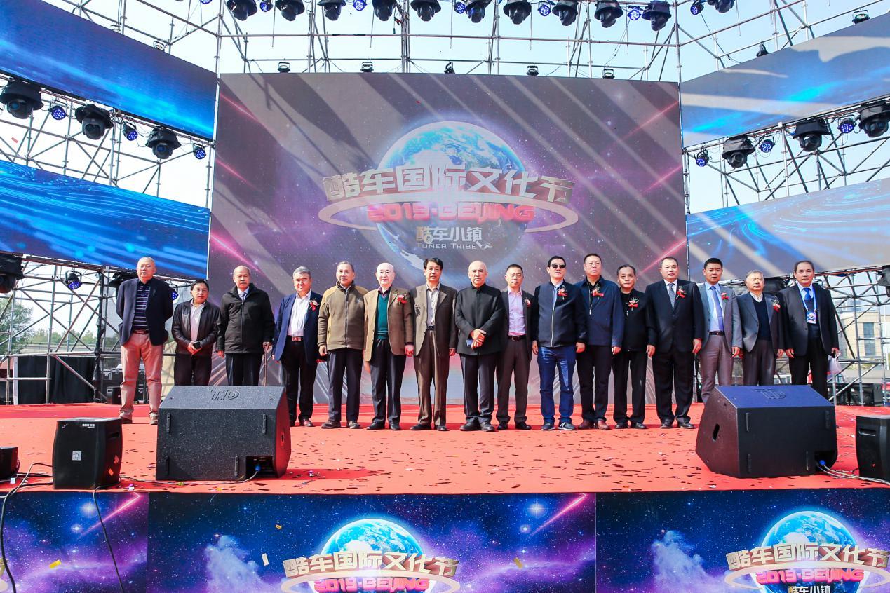 2019酷车国际文化节正式开幕