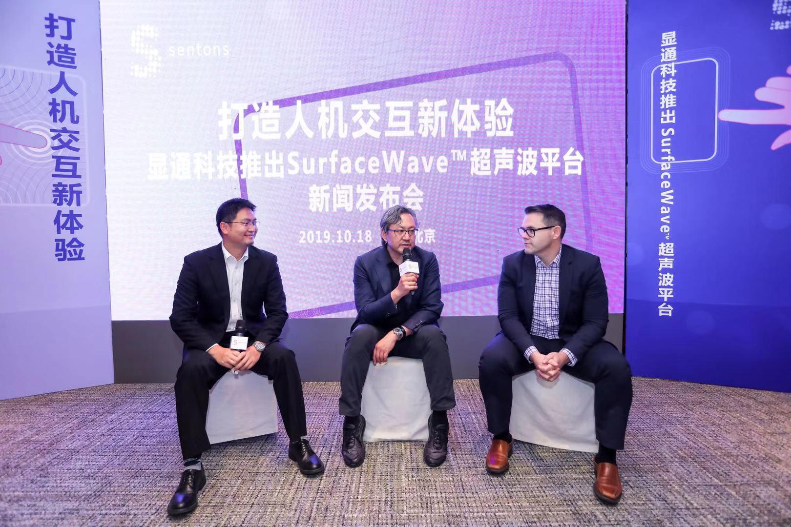 <b>显通科技发布SurfaceWave超声波平台 让任何表面和材质实现互动</b>