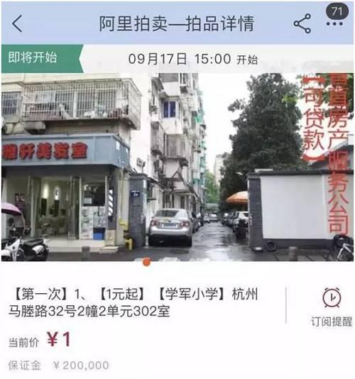 """今年""""双11""""血拼卖房,阿里1元起拍,京东五折优惠"""