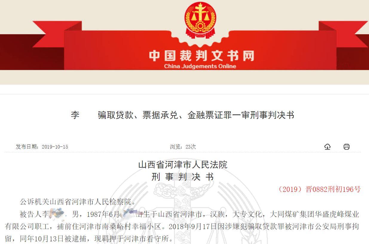 """河津市农商银行原信贷员骗客户贷款 将其当成""""行走的提款机"""""""