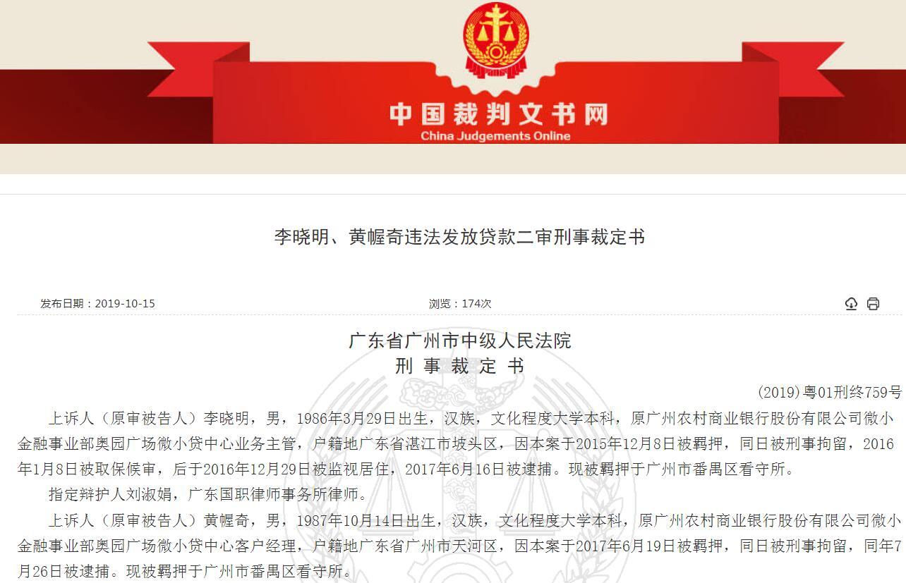 广州农商行多名员工违规放贷,1.