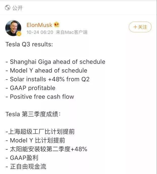 特斯拉Q3扭亏为盈,Model 3国产版开放预订