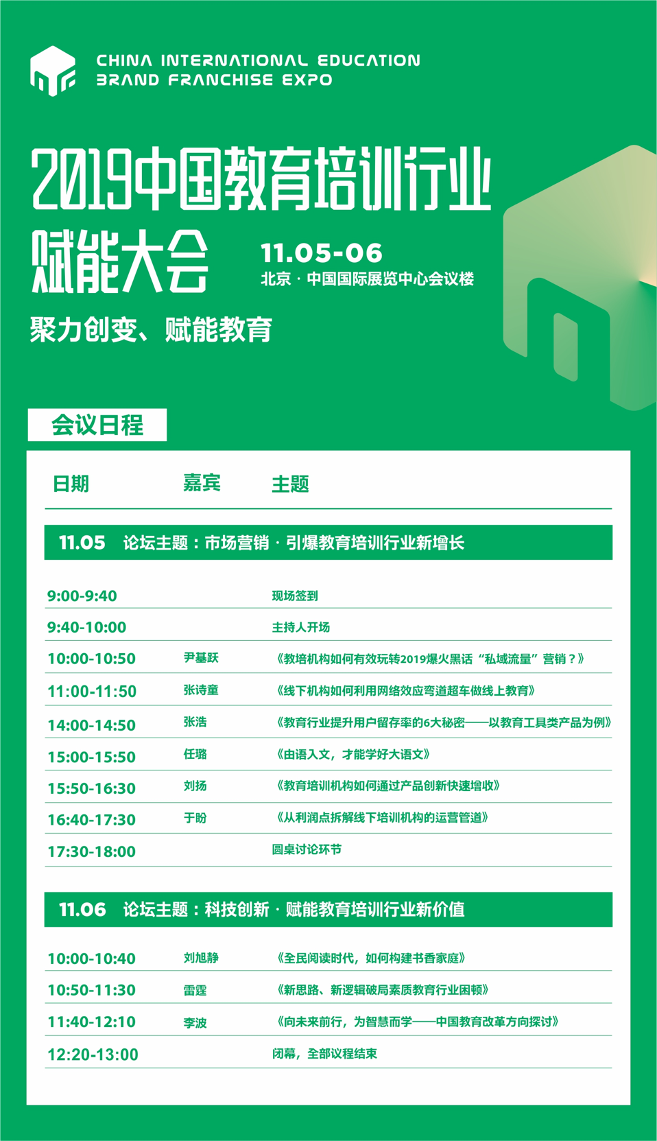 CEF 2019第十三届中国国际教育品
