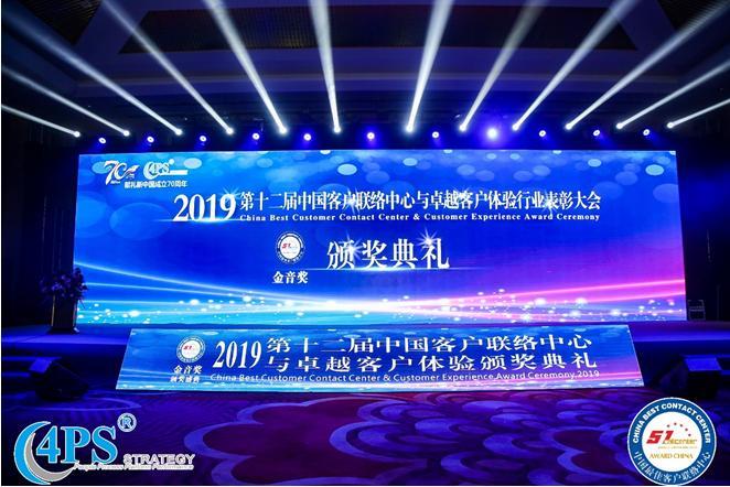 """<b>恒天财富斩获2019(第十二届)""""金音奖""""两大奖项</b>"""