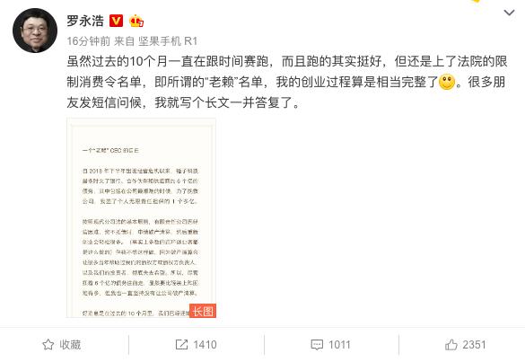 罗永浩回应被列老赖:已还3亿多债务 个人承担数千万