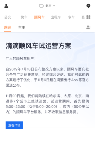 """滴滴顺风车""""复活"""" 11月下旬将陆续在北京等7城试运营"""