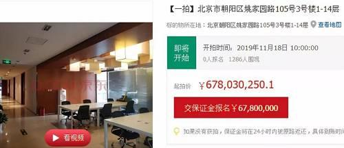 乐融大厦原名北京乐视大厦,坐落于北京市朝阳区姚家园路105号3号楼,大厦1至14层均在本次拍卖范围内,总建筑面积约1.96万平方米。