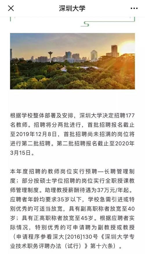 """深圳再现""""土豪""""招聘!深大招17"""