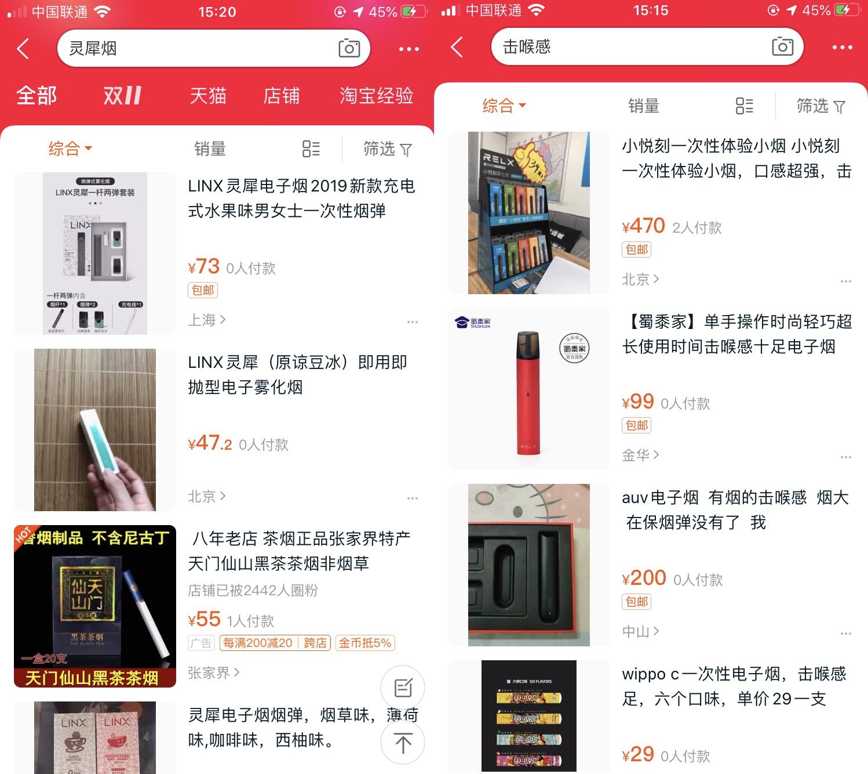 """电子烟""""黑色十一月"""":多品牌线上销售存死角 线下监管或成最后一击"""