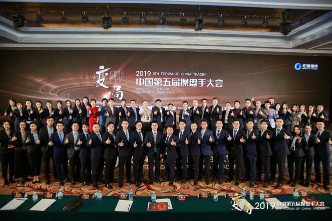 中国第五届操盘手大会圆满举行