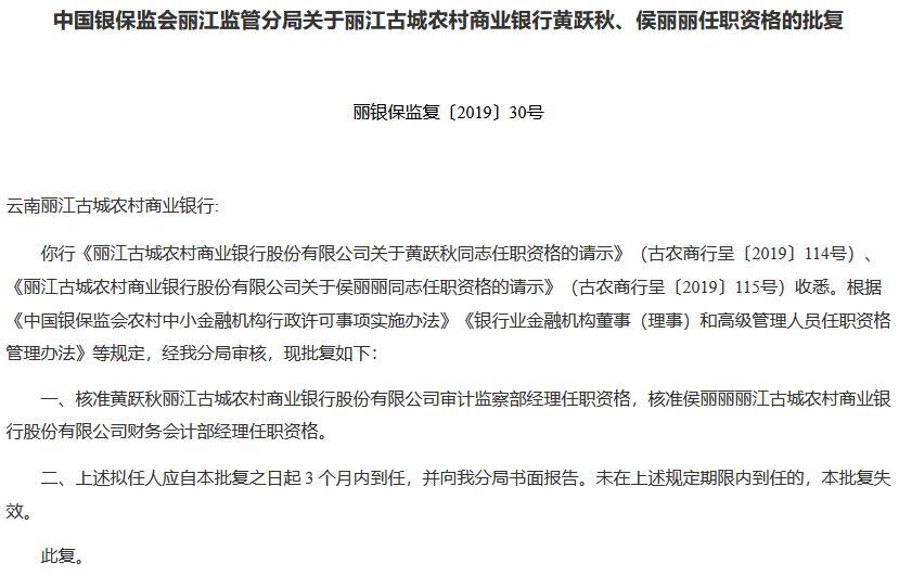云南丽江古城农商银行两名高管任职资格获准