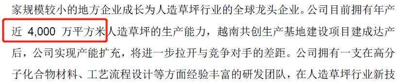 """""""共创草坪IPO:招股书前后不一致盈利靠政府依赖外销"""