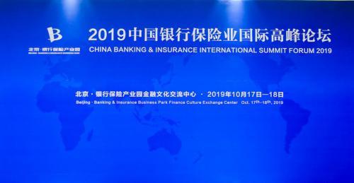金谷兴业集团受邀出席2019中国银行保险业国际高峰论坛