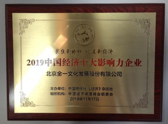 实力领航 金一文化荣膺2019中国经济十大影响力企业