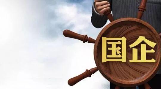 """国企改革进入""""混改""""关键时期 相关文件加速酝酿-《国资报告》杂志"""